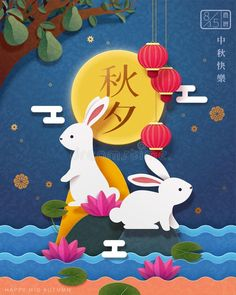 Happy Mid Autumn Festival Paper Art Stock Vector - Illustration of full, lotus: 156712291 Cute Illustration, Graphic Design Illustration, Happy Mid Autumn Festival, Shadow Puppets, Flower Clipart, Moon Art, Festival Decorations, Anime Art Girl, Animals And Pets