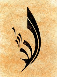 calligraphy Name of Allah