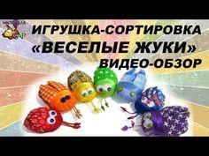 """Игра-сортировка """"Веселые жуки"""""""