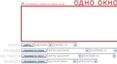 «Одно окно», интернет-навигатор - универсальный рабочий инструмент. Обсуждение…