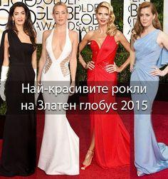 Най-красивите рокли на Златен глобус 2015