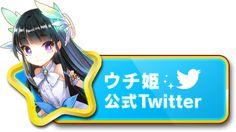 ウチ姫公式ツイッター