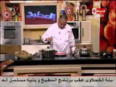 عيش سرايا - الشيف حسن كمال - برنامج المطبخ