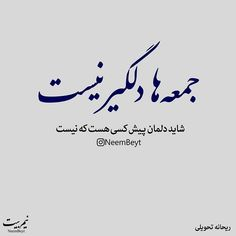 Birthday Quotes For Best Friend, Persian Poetry, Persian Calligraphy, Persian Quotes, Text Pictures, Text On Photo, Great Words, Life Quotes, Qoutes