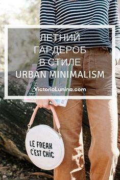 Летний гардероб 2018 в стиле городского минимализма. Виктория Лунина.