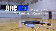 JJRC H37 Wifiミニドローン 高度維持 カメラ付き iPhone&Androidで操作・生中継可能 01テストフライト