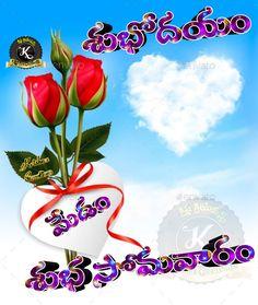 Good Morning Thursday Images, Good Morning Wishes, Wishes Images, Telugu