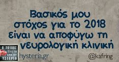 Funny Greek Quotes, Funny Picture Quotes, Funny Photos, My Life Quotes, Funny Memes, Jokes, Just For Laughs, Favorite Quotes, Wisdom