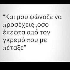 Mood Quotes, Life Quotes, I Still Miss You, Feeling Loved Quotes, Life Philosophy, Greek Quotes, English Quotes, Word Porn, Picture Quotes