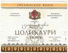 Soviet Georgian wine label.