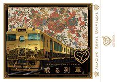 おもてなしプロジェクト | JR九州 | JRKYUSHU SWEET TRAIN「或る列車」