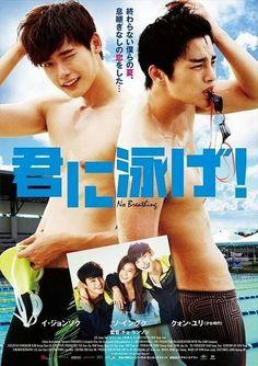 No Breathing Korean Movie