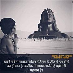 Ha sch me भोले नाथ 😻😘 Mahakal Shiva, Rudra Shiva, Shiva Art, Aghori Shiva, Devon Ke Dev Mahadev, Mahadev Quotes, Lord Shiva Hd Images, Shiva Shankar, Lord Krishna Wallpapers