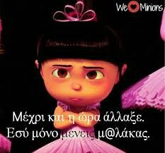 Funny Greek Quotes, Funny Memes, Jokes, Ever And Ever, Minions, Daddy, Sayings, Movie Posters, Greece