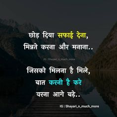 Bad Words Quotes, Me Quotes Funny, Love Smile Quotes, Good Thoughts Quotes, Reality Of Life Quotes, Positive Quotes For Life Motivation, Better Life Quotes, Good Life Quotes, Marathi Love Quotes