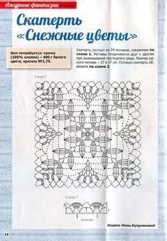Crochet Wool, Crochet Motif, Crochet Doilies, Crochet Stitches Patterns, Stitch Patterns, Crochet Tablecloth, Vintage Crochet, Diy Crafts, Chart