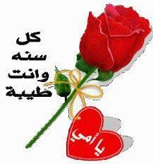مدونة عبد المنعم الخن الشاملة بمناسبة عيد الأم حمل باقة من أجمل أغاني الأم Mp3 Happy Mothers Day Happy Mothers Happy Words