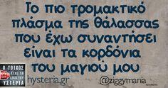 Το πιο τρομακτικό πλάσμα της θάλασσας Funny Greek, Humorous Quotes, Hilarious Quotes, Word 2, Greek Quotes, True Words, Haha, Laughter, Jokes