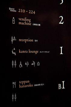 & sign design for hotel kanra kyoto on Behance Hotel Signage, Hotel Branding, Signage Design, Branding Design, Banner Design, Kyoto, Navigation Design, Wayfinding Signs, Sign System