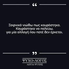 """""""Όταν τα αποθέματα τελειώσουν, όταν το σκοτάδι σε καταβάλει, όταν προσπαθείς επανειλημμένα για μία…"""" #psuxo_logos #ψυχο_λόγος #greekquoteoftheday #ερωτας #ποίηση #greek_quotes #greekquotes #ελληνικαστιχακια #ellinika #greekstatus #αγαπη #στιχακια #στιχάκια #greekposts #stixakia #greekblogger #greekpost #greekquote #greekquotes"""