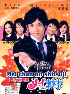 Mei-chan no Shitsuji (Mei's Butler) I just watched ALL these episodes today. Has a little bit of everything, romance, humor, action, drama