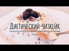 Диетический пп чизкейк / Быстрый пп-рецепт - YouTube