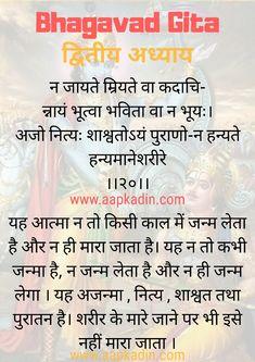 #BhagavadGita #GitaUpdesh #aapkadin #Hinduism #Spiritual #SanskritShloka #Geeta