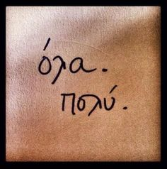 Στο μέγιστο....όλα. Favorite Quotes, Best Quotes, Love Quotes, Funny Quotes, Inspirational Quotes, Greek Memes, Greek Quotes, Writing Quotes, Words Quotes
