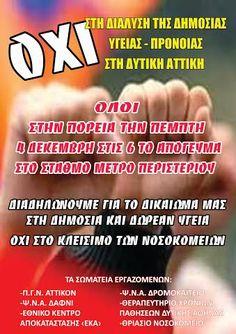 Η Δυτική Αθήνα διαδηλώνει ενάντια στη διάλυση της δημόσιας υγείας