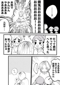 Twitter Haikyuu Anime, Anime Chibi, Chibi Sketch, Twitter, Manga, Haikyuu Volleyball, Collaboration, Manga Comics