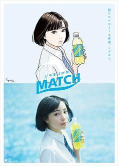 Illustration by Hisashi Eguchi  漫画家で数々の受賞歴がある江口寿史さんを起用。  「絵にかいたような青春、ください。」というコピーのもと、広瀬アリスさん、広瀬すずさんのイラストを書下ろしていただいています。  MATCH/大塚食品  ビタミン炭酸MATCHは、ビタミンが入った やさしい刺激が楽しめる炭酸飲料です。 炭酸が強くなく甘さもほど良いから、 男子でも女子でもゴクゴク飲めてあと味スッキリ。 運動などで汗をかいた後や、 勉強の合間にピッタリ!  http://www.matchnews.com/sp/