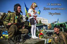 День защитника Украины: поздравления http://proua.com.ua/?p=62900