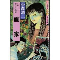 シリーズ富江の恐怖 画家:朝日ソノラマ ISBN-10: 4257985844 ISBN-13: 978-4257985846