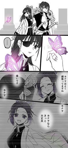 Smiles And Laughs, Diabolik Lovers, Slayer Anime, Anime Demon, Kuroko, Anime Comics, Anime Love, Vocaloid, Haikyuu