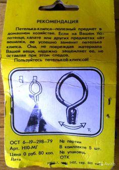 Винтаж СССР клипса для полотенец