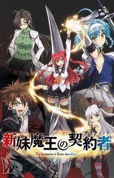 AnimeAddicts - Ismertetők - Anime: Shinmai Maou no Testament / 新妹魔王の契約者[テスタメント]