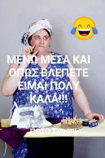 Funny Greek, Greek Quotes, Kai, Funny Quotes, Gifs, Corona, Humor, Funny Phrases, Funny Qoutes