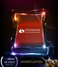 """Intermark Relocation is shortlisted for Re:locate Awards in two nominations: """"Relocation Service Provider or Team of the Year"""" and """"Immigration Team of the Year"""". Well done, team! Now let's go ahead and win it! Relocation Services, Moscow Russia, Awards"""