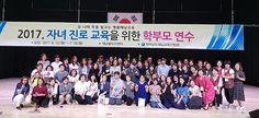 해남교육지원청 '2017. 자녀진로교육을 위한 학부모연수'