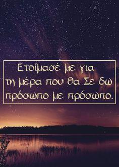 Perfect Love, Greek Quotes, Spiritual Life, Always Remember, Some Words, Prayers, Spirituality, Bible, Faith
