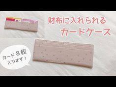 【簡単】財布に入れられるカードケースの作り方(布製カードケースの作り方)How to make a fabric card case - YouTube