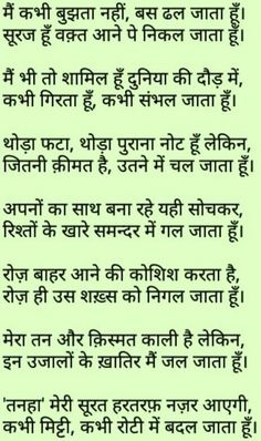 वास्तविक्ता Apj Quotes, People Quotes, Poetry Quotes, Life Quotes, Motivational Quotes In Hindi, Inspirational Quotes Pictures, Feeling Down Quotes, Friendship Quotes In Hindi, Gulzar Poetry