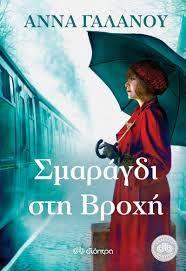 Σμαράγδι στη βροχή, συγγραφέας: Άννα Γαλανού