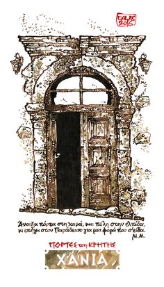 CRETAN DOOR ink and watercolor, 2016 Venetian style door in the old town of Chania, Crete (Greece) Original drawing size: cm ● Print sizes: cm cm cm (original size). ● High–quality print on 300 gsm matt coated paper, unframed. DOORS of CRETE: Crete Chania, Crete Greece, Greek House, Old Port, Traditional Interior, Greek Islands, Venetian, Happy Shopping, Old Things