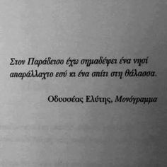 Ελυτης.. Poem Quotes, Fact Quotes, Movie Quotes, Words Quotes, Wise Words, Life Quotes, Sayings, Romantic Poems, Philosophy Quotes