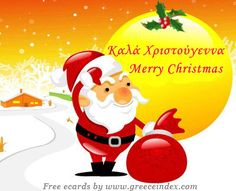 merry greek christmas - Merry Christmas In Greek