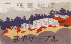 Japanese matchbox label.