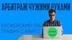 Арбитраж трафика. Схема заработка на Авито. _ в группе vK  _бесплатно и т.д.