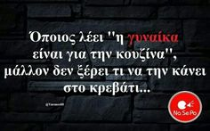 Bring Me To Life, Funny Greek, Smart Quotes, Greek Quotes, True Words, Just For Laughs, Laugh Out Loud, Funny Photos, Jokes