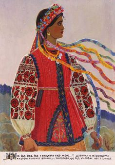 I.Honchar. Costume of Kyiv region.Ukraine
